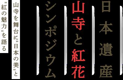 山寺を舞台に「日本の美」と「紅の魅力」を語る