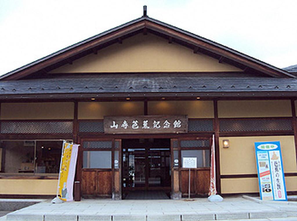 山寺芭蕉記念館